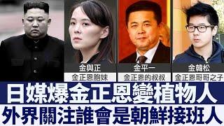 日媒爆金正恩變植物人 朝鮮未來受關注 新唐人亞太電視 20200426