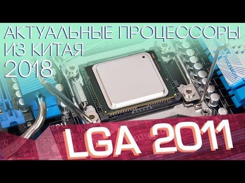 Всё что нужно знать о LGA2011. Процессоры ( Pt1 ) Дешевле чем RYZEN и COFFEE LAKE но не хуже!
