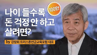 모아둔 돈도 없고 미래가 막막하다면?  | 강창희 트러스톤연금교육포럼 대표 | 성장문답