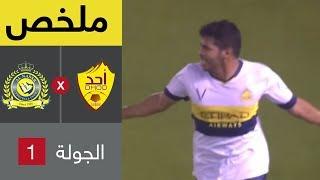 ملخص مباراة أحد والنصر  في الجولة 1 من دوري كأس الأمير محمد بن سلمان