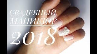 Свадебный маникюр, идеи френч дизайна ногтей, фото и видео работ