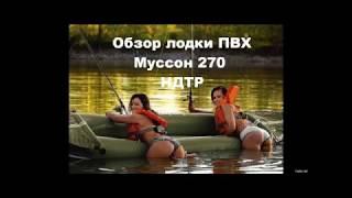 Лодка Муссон 270 НДТР