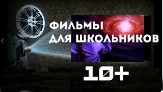 Фильмы 10+ Которые учат