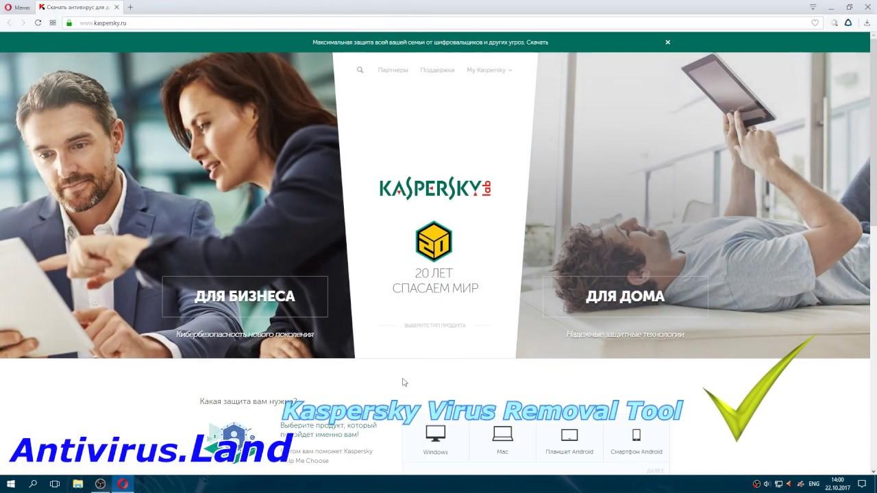Kaspersky Virus Removal Tool (KVRT) - Напропускал! - пользовательский обзор и тест