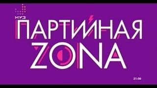 Партийная ZONA (эфир от 24.03.2019)