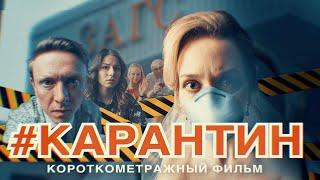 #quarantine  coronavirus short fiction movie (English subtitles)