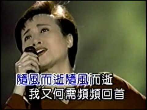 曾慶瑜  隨風而逝 / Gone With The Wind (by Regina Tsang)