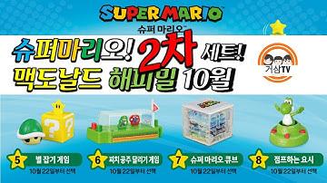 맥도날드 해피밀 10월 2차 장난감! 슈퍼마리오 시리즈! | Super Mario Series Happy meal toy (with clova dubbing)