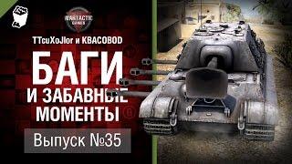 Баги и забавные моменты №35 - от TTcuXoJlor и KBACOBOD B KEDOCAX [World of Tanks]