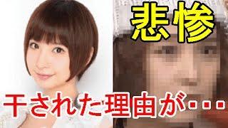 元AKB48篠田麻里子の干された理由や劣化具合が悲惨すぎて笑えない・・・ 篠田麻里子 検索動画 17