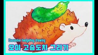 오이 고슴도치 그리기 Cucumber hedgehog …
