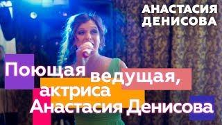 Поющая ведущая, актриса Анастасия Денисова