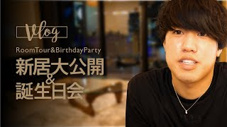 【整体師 VLOG】自宅大公開 & 27歳誕生日パーティー
