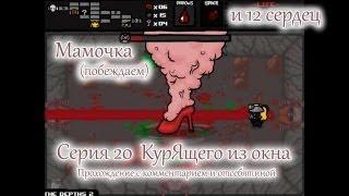 Binding of Isaac - Мамочка (победа) и 12 сердец (Серия 20 КурЯщего)