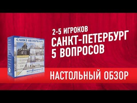 Настольная игра «5 ВОПРОСОВ: САНКТ-ПЕТЕРБУРГ». Обзор