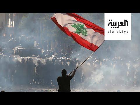 هدوء في بيروت بعد مواجهات بين الأمن ومتظاهرين نددوا بحزب الله وإيران  - 08:57-2020 / 8 / 9