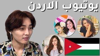 Korean guy react to Jordan youtuber (Eng sub)