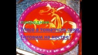 посредник. Мясо в томатном соке!