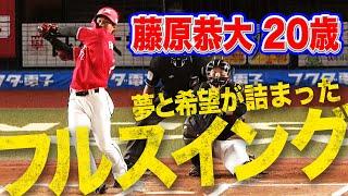 【67年ぶり快挙!!】藤原恭大、プロ2号も先頭打者HR【特大】