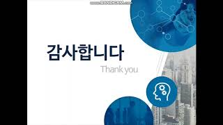 성인간호학 논문발표5조…