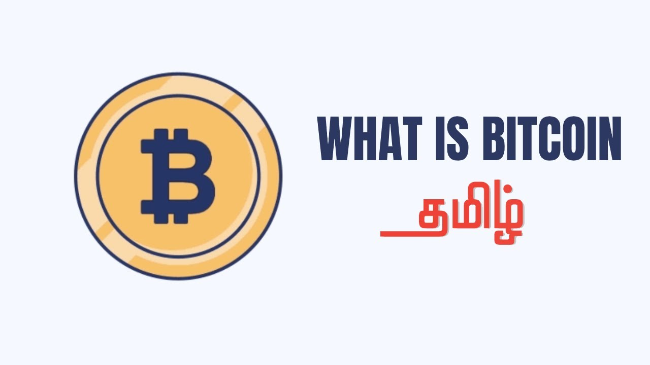 what is cryptocurrency in tamil