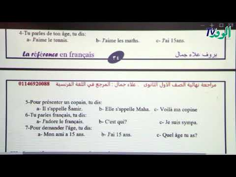 المراجعة النهائية في مادة اللغة الفرنسية للصف الأول الثانوي -الجزء السادس-  - 22:20-2017 / 12 / 14