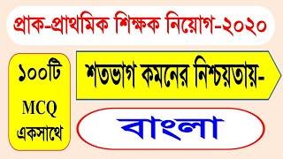 প্রাক-প্রাথমিক শিক্ষক নিয়োগ প্রস্তুতি-2020 ||  বাংলার কমনউপযোগী ১০০টি এমসিকিউ || Model Test-11