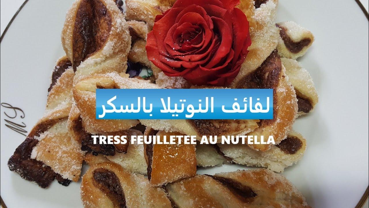 tresse feuillet 233 e au nutella لفائف النوتيلا بالسكر