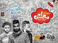 مهرجان اديني الولا محسن ( اة محسن ) | غناء  تامر شيكا و مصطفي حتحوت  | توزيع حتحوت 2017