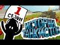 Истории танкистов Сезон 1 анимация mp3