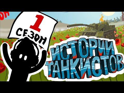 Истории танкистов. Сезон 1. (анимация)