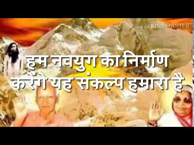 #PragyaGeet हम नवयुग का निर्माण करेंगे यह संकल्प हमारा है