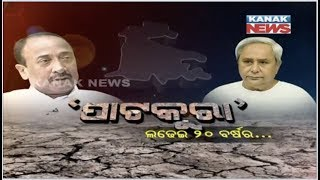 Big Debate: Patkura Election 2019