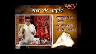 "Science of Shankh- Acharya Vikramaditya talks about the Importance of ""Shankh Sound"" at Pragya TV"