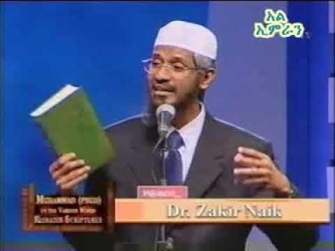 ይህን ያውቃሉ የሌሎች የእምንት መፅሐፎች ስለ ነብዩ መሀመድ( ሰ.ዐ.ወ ) ምን ይላሉ part 2 dr zakir naik