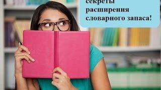 Запоминание Английских Слов! Секреты)))