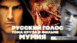 Русский голос Тома Круза в фильме