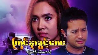 Myanmar Movies-Kyin Nar Kwint Lay-Pyay Ti Oo, Moe Hay Ko