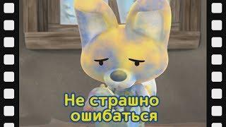 мини-фильм #34 Не страшно ошибаться   дети анимация   Познакомьтесь это новый друг Пороро