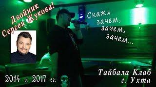 Двойник Сергея Жукова живет в Ухте!