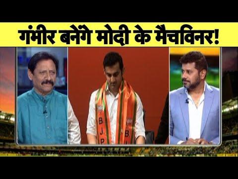 Aaj Tak Show: क्या Gautam Gambhir बनेंगे नरेंद्र मोदी के मैच विनर | Sports Tak