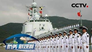 《防务新观察》 20190801 八一特别节目 安全而非威胁 中国军队的世界表达| CCTV军事