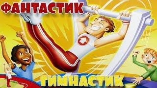 Настольная игра Фантастик Гимнастик обзор от Анны