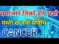 Cancer treatment   Can Cancer be cured   Acute myeloid leukemia   Diagnose Cancer