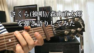 この曲前からギターで弾きたかったんですが、楽譜はピアノ譜しか販売さ...