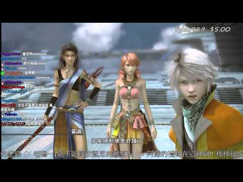 阿謙的Twitch 2015/01/28『Final Fantasy XIII』【10/14】