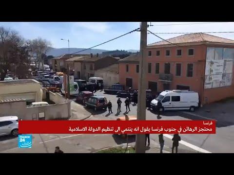 فرنسا: خروج جميع الرهائن من المركز التجاري باستثناء المهاجم وشرطي  - نشر قبل 2 ساعة