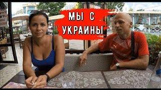 🔴🔴ОПРОС ЖИТЕЛЕЙ УКРАИНЫ в Крыму.Алушта.