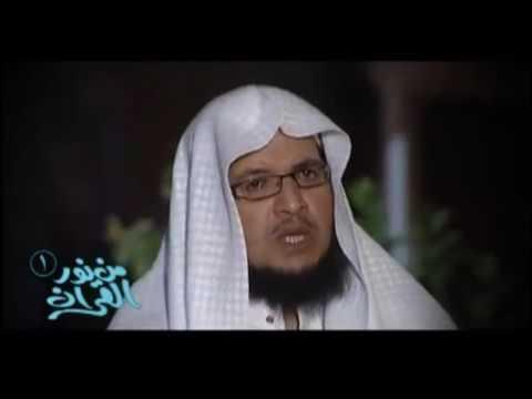 من نور القرآن الحلقة الثامنة عشر