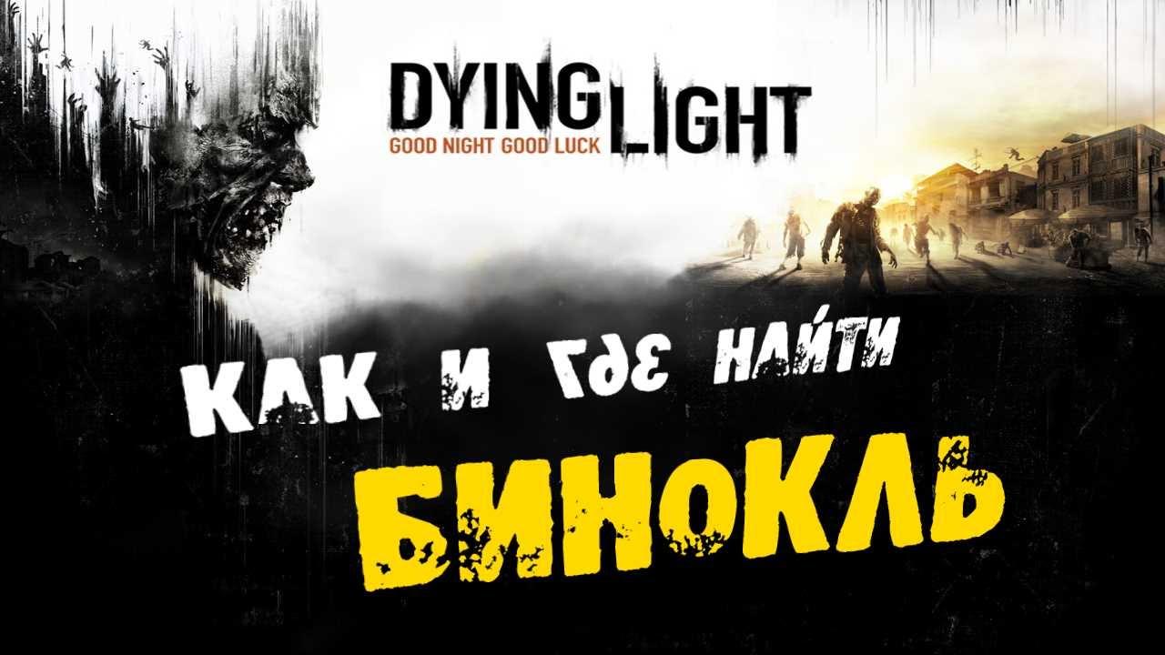 Найти бинокль dying light